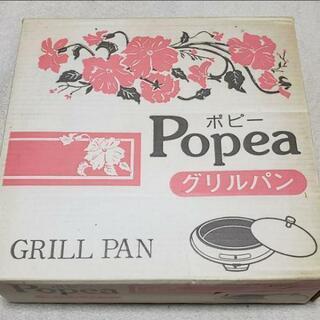 【差し上げます】ポピーグリルパン