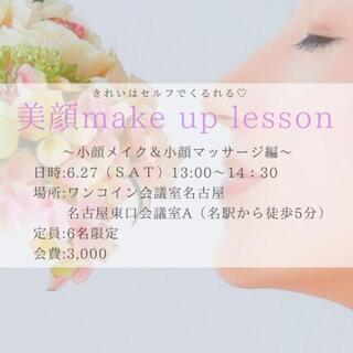 美顔make up lesson