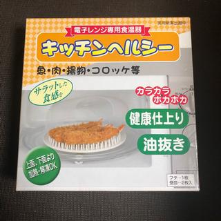 【新品】電子レンジ専用食温器『キッチンヘルシー』