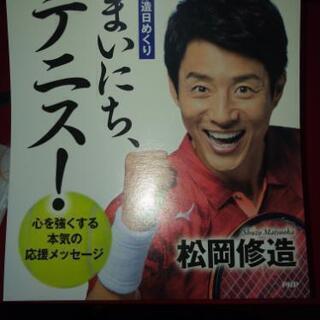 松岡修造カレンダー まいにちテニス!