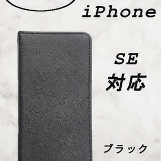 【新品】PUレザー手帳型スマホケース(iPhone SE対応)8色