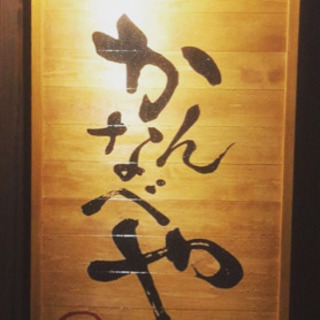 居酒屋ホール・キッチンアルバイトスタッフ募集!