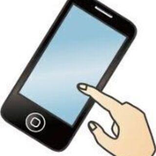 【オンライン開催】みんな知らない 携帯の裏話セミナー