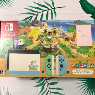 Nintendo Switch あつまれ動物の森 本体(未開封、新品)
