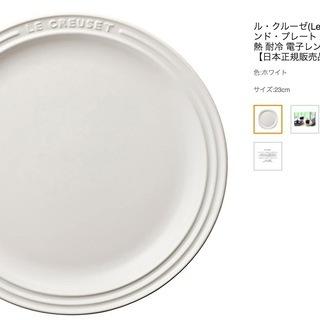 ル・クルーゼ(Le Creuset) 皿 ラウンド・プレート 白...