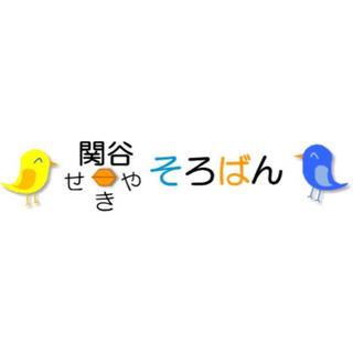 そろばんスタッフ募集 【岐阜 各務原市那加】