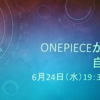 ★オンライン配信★~onepieceから学ぶ自分探し~