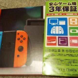 NintendoSwitch ニンテンドースイッチ ヤマダ電機保証あり