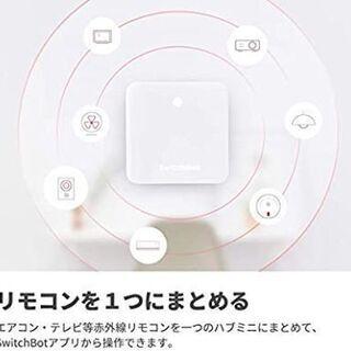 新品 遠隔操作 SwitchBot スイッチボット リモコン ス...