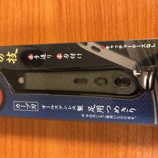 新品 匠の技 カーブ刃 ステンレス製 足用つめきり 本手造り 本刃付け