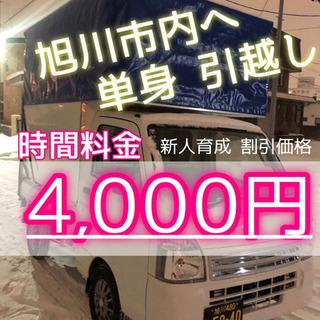🉐新人割🉐特別価格‼️時間 4,000円🉐旭川市内へ引越し🚚