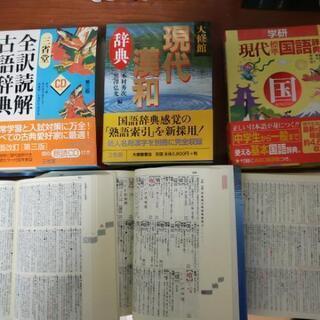 現代漢和辞典、国語辞典、古語辞典