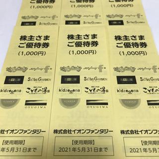 イオンファンタジー社の株主優待券2,000円分(3セットあり)
