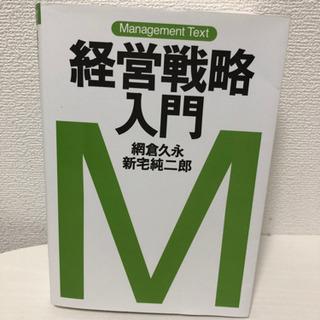 経営戦略入門 : マネジメント・テキスト