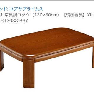 こたつ(120×80cm)