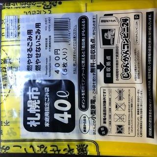 新品未使用・札幌市有料ゴミ袋40ℓ★