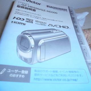 (決定)ビクタービデオカメラGZ-HD320~GZ-HD300