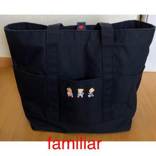 美品☆☆familiar☆濃いネイビー☆マザーズバック☆鞄