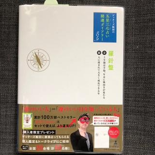 ゲッターズ飯田  2019ダイアリー