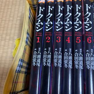 ドクムシ 6巻セット