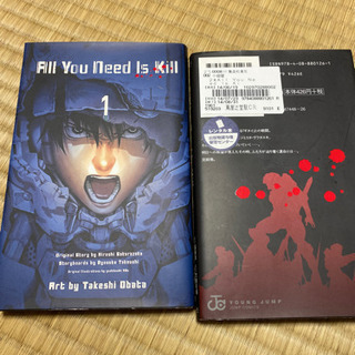All You need Is Kill 2巻セット