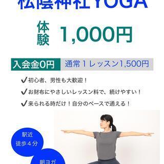 【5/30,31】 松陰神社駅近ヨガ オンラインヨガクラスのお知らせ