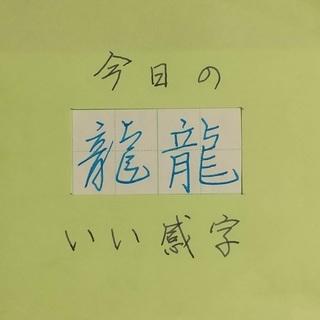 万年筆で「いい感字」 今日は「龍」 20200525 ペン字お手本動画