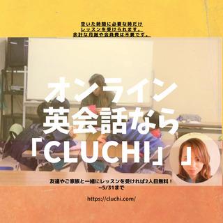 CLUCHIでは、日本に住む外国人がオンラインで母国の文化を教...