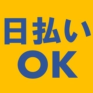 ◆◇日払いOK!時給1200円◇◆8時~17時土日休み【寮も完備...
