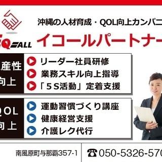 【沖縄 社員研修】仕事で差がつく!ビジネススキル向上セミナー(全...