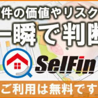 中古マンション物件評価アプリ「SelFin(セルフィン)」…