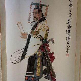 劉備 三国志 掛け軸 絵画