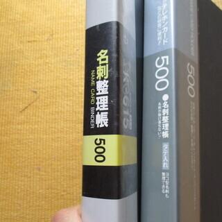 名刺ファイル2冊1000枚以上+その他ファイル3冊