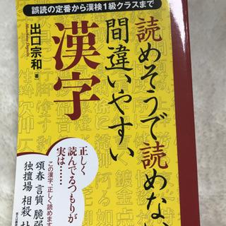 間違いやすい漢字の本