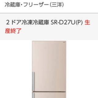 [取引中]2ドア 冷蔵庫 冷凍庫 270L  三洋電機
