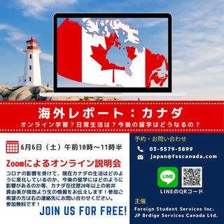 海外レポート:カナダより