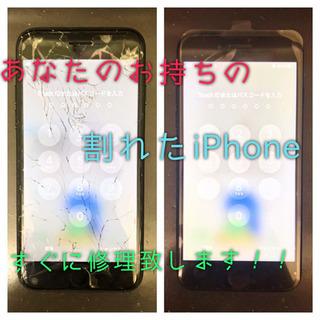 iPhone7 バキバキもすぐ元通り!!!
