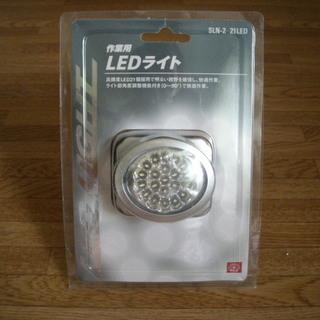 未使用 作業用LEDヘッドライト