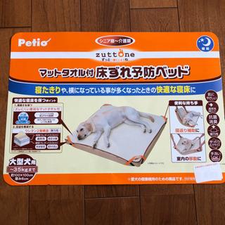 美品 * 大型犬 床ずれ予防ベッド マットタオル付き