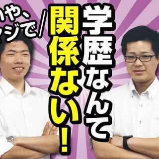 <正社員大募集!>学歴・経験は問いません! !