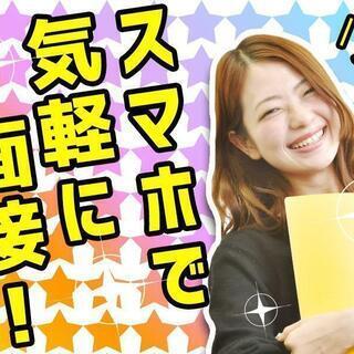 【正社員募集】学歴・経験は一切関係ありません!