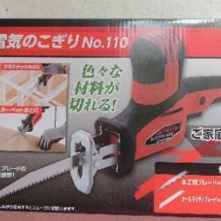 ほぼ新品‼️ 電気ノコギリ No.110