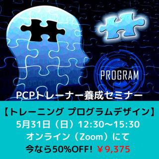 トレーナー養成セミナー 【トレーニング  プログラムデザイン】 ...