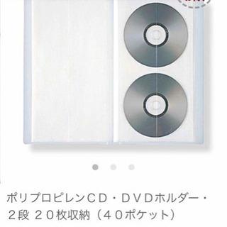 CD・DVDホルダー2個セット【無印良品】2段20枚、40ポケット