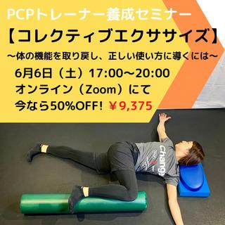 トレーナー養成セミナー 【コレクティブエクササイズ】 ~体の機能...