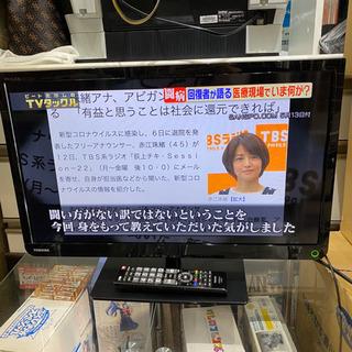 2015年製 TOSHIBA 東芝 23V 液晶テレビ 23S8
