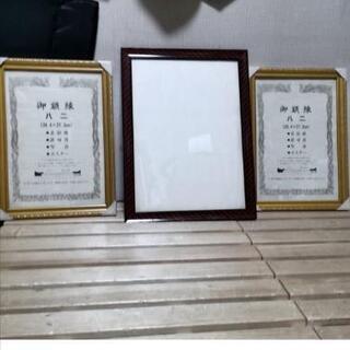 一部未使用 額縁 3枚 八二 ポスター 賞状 許可証 金色 プラ...