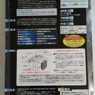 ★バッテリー劣化防止装置