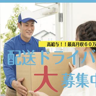 最高月収62万円可能!!!! 配達ドライバー大募集中!!!! 履...