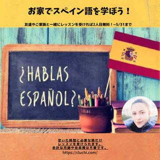 【スペイン話】空いた時間に始められる習い事!オンライン教室!